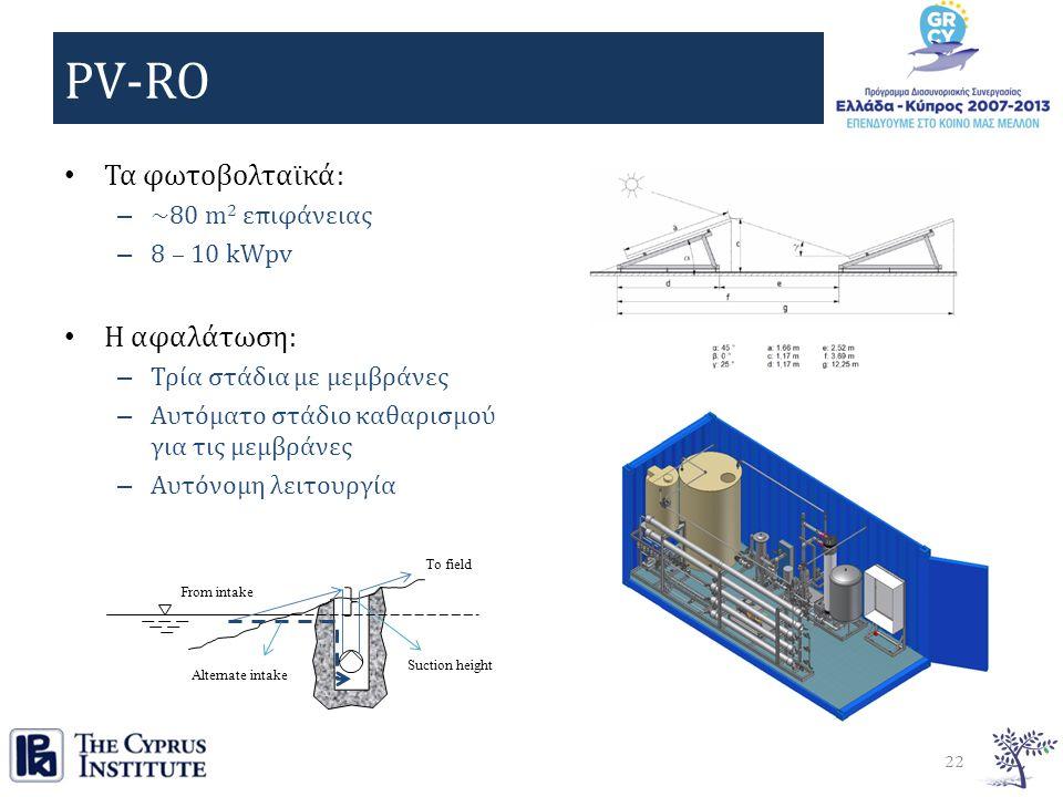 PV-RO Τα φωτοβολταϊκά: – ~80 m 2 επιφάνειας – 8 – 10 kWpv Η αφαλάτωση: – Τρία στάδια με μεμβράνες – Αυτόματο στάδιο καθαρισμού για τις μεμβράνες – Αυτόνομη λειτουργία 22 To field From intake Suction height Alternate intake