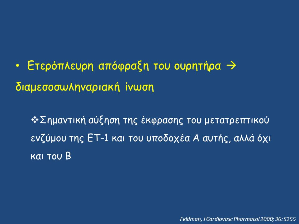 Ετερόπλευρη απόφραξη του ουρητήρα  διαμεσοσωληναριακή ίνωση  Σημαντική αύξηση της έκφρασης του μετατρεπτικού ενζύμου της ET-1 και του υποδοχέα Α αυτής, αλλά όχι και του Β Feldman, J Cardiovasc Pharmacol 2000; 36: S255