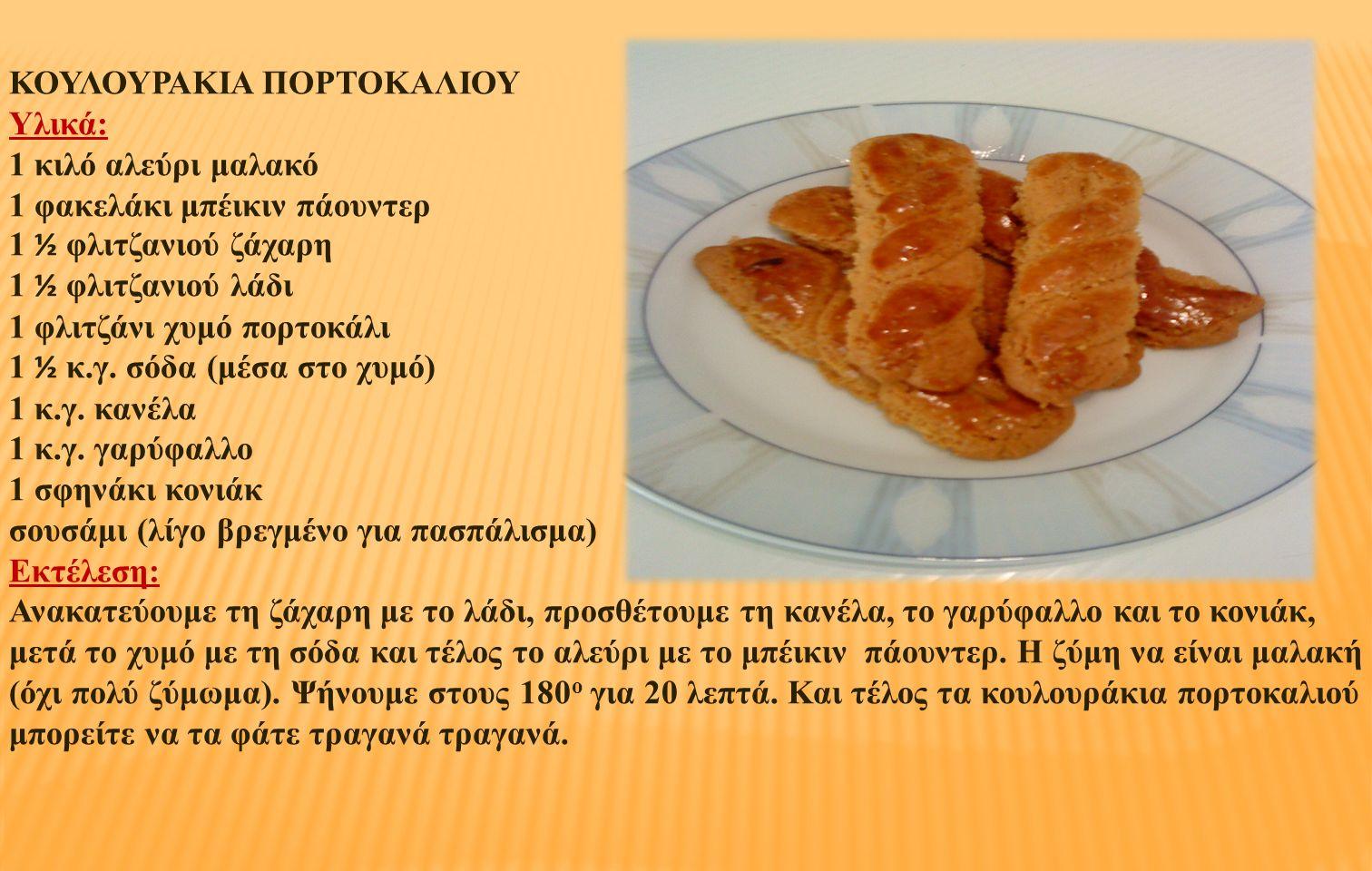 ΚΟΥΛΟΥΡΑΚΙΑ ΠΟΡΤΟΚΑΛΙΟΥ Υλικά: 1 κιλό αλεύρι μαλακό 1 φακελάκι μπέικιν πάουντερ 1 ½ φλιτζανιού ζάχαρη 1 ½ φλιτζανιού λάδι 1 φλιτζάνι χυμό πορτοκάλι 1 ½ κ.γ.