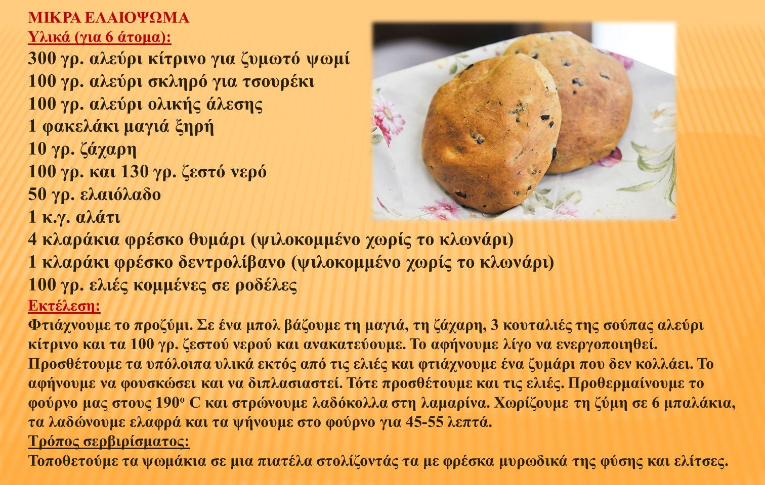 ΜΙΚΡΑ ΕΛΑΙΟΨΩΜΑ Υλικά (για 6 άτομα): 300 γρ. αλεύρι κίτρινο για ζυμωτό ψωμί 100 γρ.