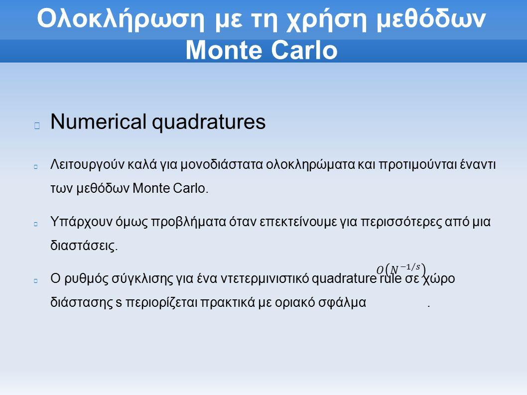 Ολοκλήρωση με τη χρήση μεθόδων Monte Carlo Numerical quadratures Λειτουργούν καλά για μονοδιάστατα ολοκληρώματα και προτιμούνται έναντι των μεθόδων Monte Carlo.
