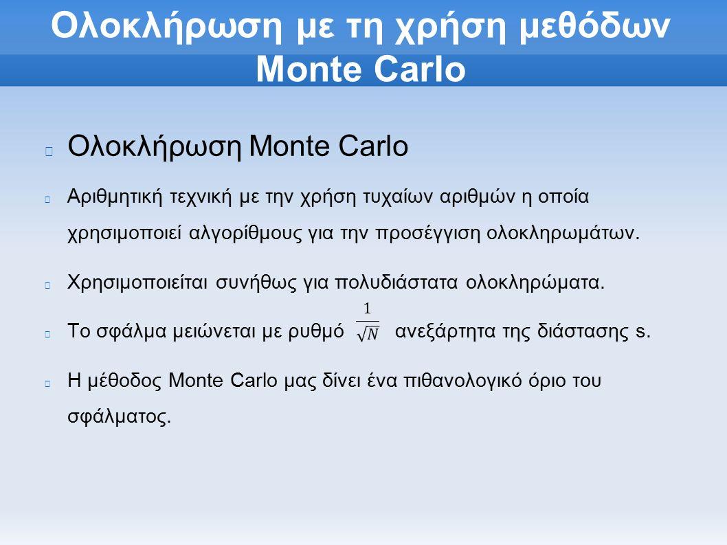 Ολοκλήρωση με τη χρήση μεθόδων Monte Carlo Ολοκλήρωση Monte Carlo Αριθμητική τεχνική με την χρήση τυχαίων αριθμών η οποία χρησιμοποιεί αλγορίθμους για την προσέγγιση ολοκληρωμάτων.