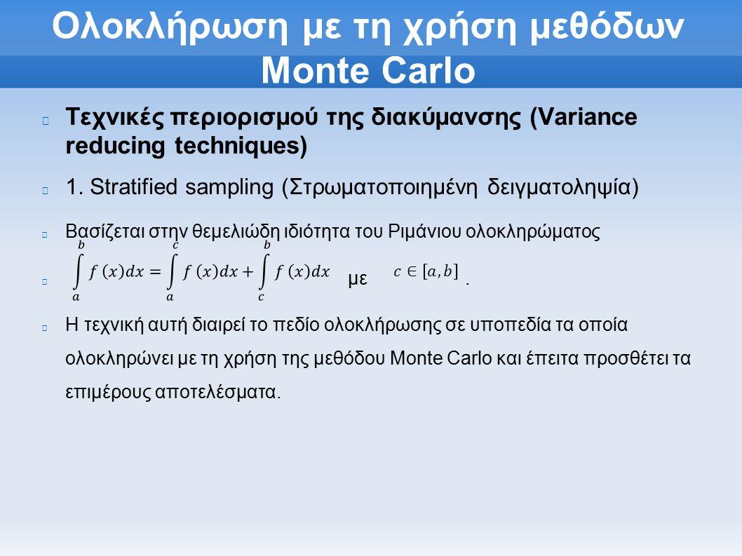 Ολοκλήρωση με τη χρήση μεθόδων Monte Carlo Τεχνικές περιορισμού της διακύμανσης (Variance reducing techniques) 1.