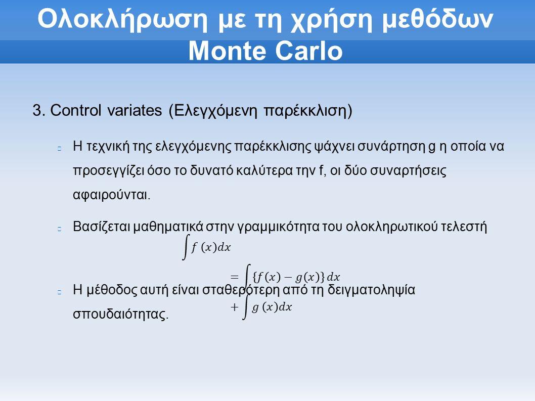Ολοκλήρωση με τη χρήση μεθόδων Monte Carlo 3.