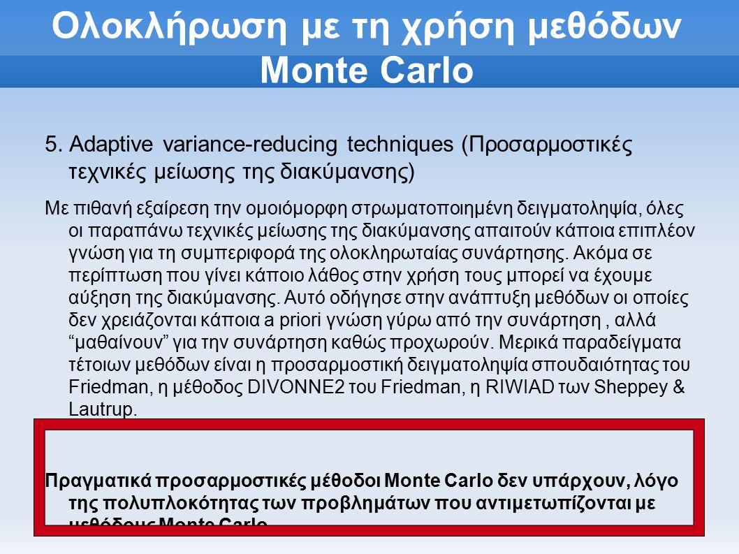 Ολοκλήρωση με τη χρήση μεθόδων Monte Carlo 5.