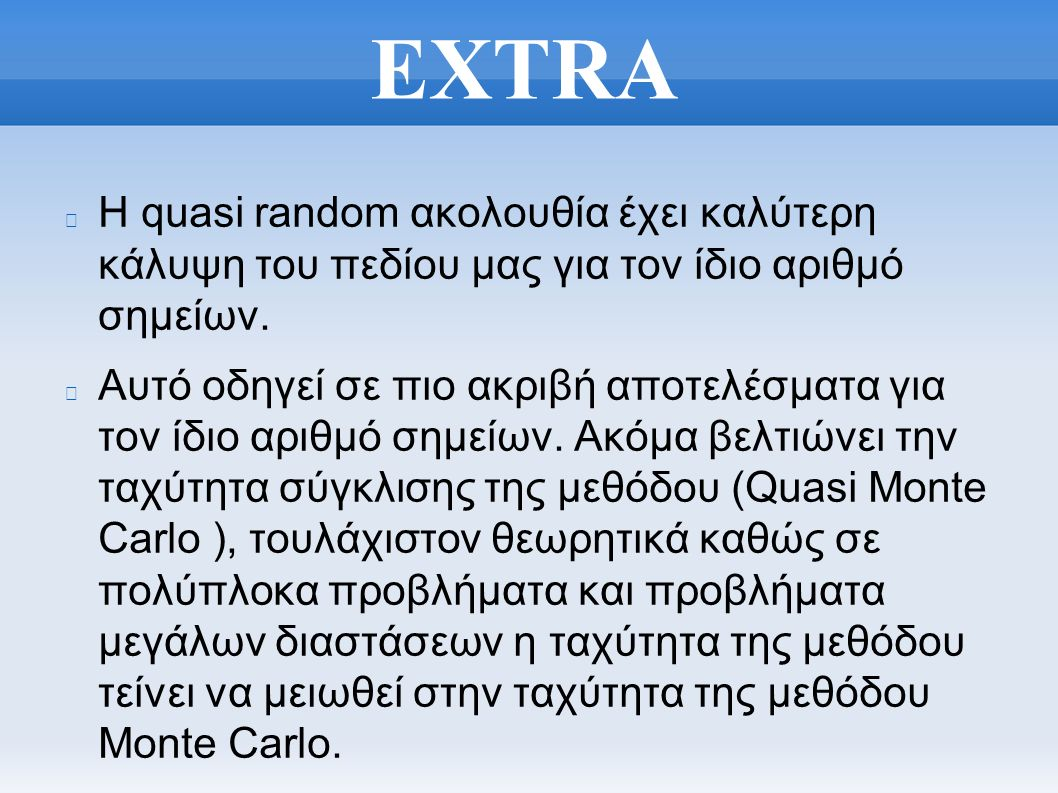 EXTRA Η quasi random ακολουθία έχει καλύτερη κάλυψη του πεδίου μας για τον ίδιο αριθμό σημείων.