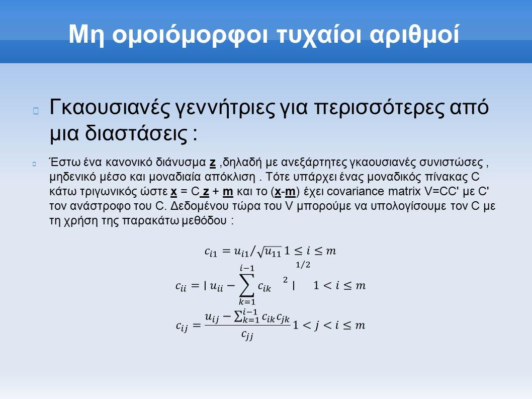 Μη ομοιόμορφοι τυχαίοι αριθμοί Γκαουσιανές γεννήτριες για περισσότερες από μια διαστάσεις : Έστω ένα κανονικό διάνυσμα z,δηλαδή με ανεξάρτητες γκαουσιανές συνιστώσες, μηδενικό μέσο και μοναδιαία απόκλιση.