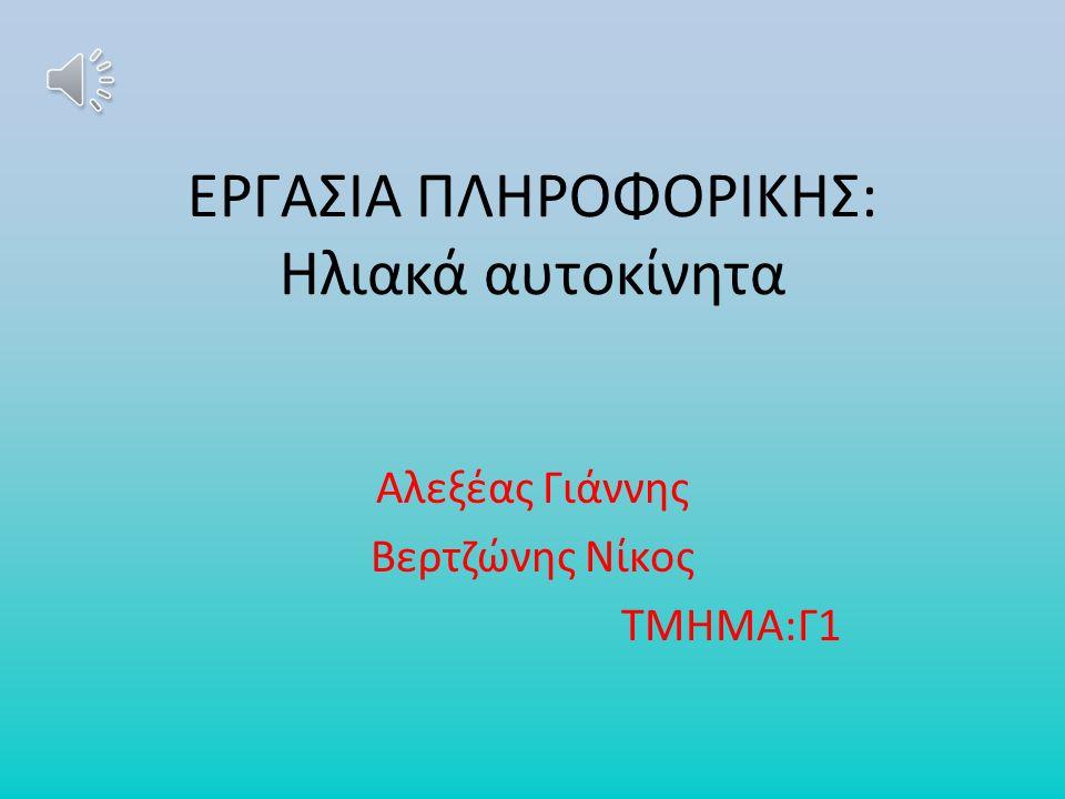 ΠΕΡΙΕΧΟΜΕΝΑ: 1) Ηλιακή ενέργειαΗλιακή ενέργεια 2)Ηλιακά αυτοκίνηταΗλιακά αυτοκίνητα 3)Ιστορική αναδρομήΙστορική αναδρομή 4)ΤεχνολογίαΤεχνολογία 5)Η ελληνική προσέγγιση στο σχεδιασμό ηλιακών οχημάτωνΗ ελληνική προσέγγιση στο σχεδιασμό ηλιακών οχημάτων 6)Κατασκευή ηλιακών οχημάτωνΚατασκευή ηλιακών οχημάτων