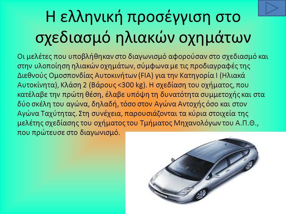 Η ελληνική προσέγγιση στο σχεδιασμό ηλιακών οχημάτων Οι μελέτες που υποβλήθηκαν στο διαγωνισμό αφορούσαν στο σχεδιασμό και στην υλοποίηση ηλιακών οχημάτων, σύμφωνα με τις προδιαγραφές της Διεθνούς Ομοσπονδίας Αυτοκινήτων (FIA) για την Κατηγορία Ι (Ηλιακά Αυτοκίνητα), Κλάση 2 (Βάρους <300 kg).