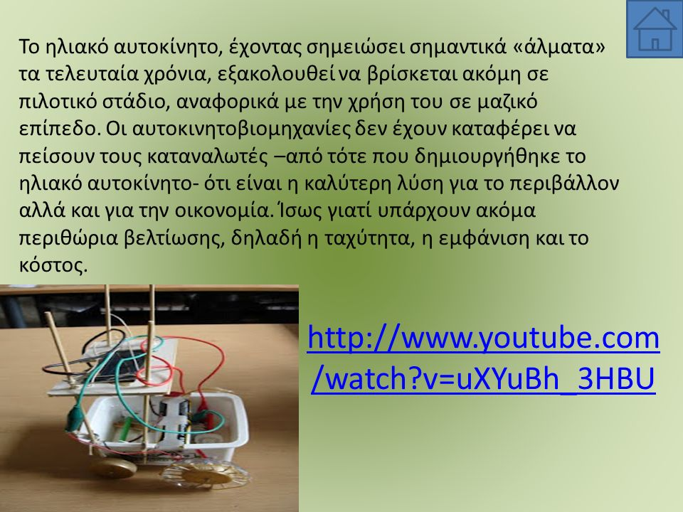 http://www.youtube.com /watch v=uXYuBh_3HBU Το ηλιακό αυτοκίνητο, έχοντας σημειώσει σημαντικά «άλματα» τα τελευταία χρόνια, εξακολουθεί να βρίσκεται ακόμη σε πιλοτικό στάδιο, αναφορικά με την χρήση του σε μαζικό επίπεδο.