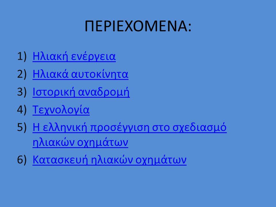 Πηγές 1)http://www.youtube.comhttp://www.youtube.com 2)http://www.econews.grhttp://www.econews.gr 3)http://wikipedia.qwika.comhttp://wikipedia.qwika.com 4)https://www.google.grhttps://www.google.gr 5)http://www.irantousis.gr/01_TEXNOLOGIA_A!_TAK SIS/04_grapti_ergasia_a/23_iliako_autokinito.pdfhttp://www.irantousis.gr/01_TEXNOLOGIA_A!_TAK SIS/04_grapti_ergasia_a/23_iliako_autokinito.pdf 6)http://library.tee.gr/digital/techr/2003/techr_2003 _3_1_ntziahristos.pdfhttp://library.tee.gr/digital/techr/2003/techr_2003 _3_1_ntziahristos.pdf