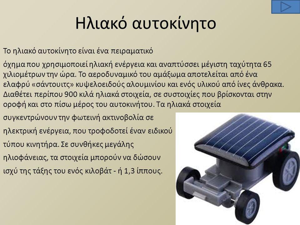 Ηλιακό αυτοκίνητο Το ηλιακό αυτοκίνητο είναι ένα πειραματικό όχημα που χρησιμοποιεί ηλιακή ενέργεια και αναπτύσσει μέγιστη ταχύτητα 65 χιλιομέτρων την ώρα.