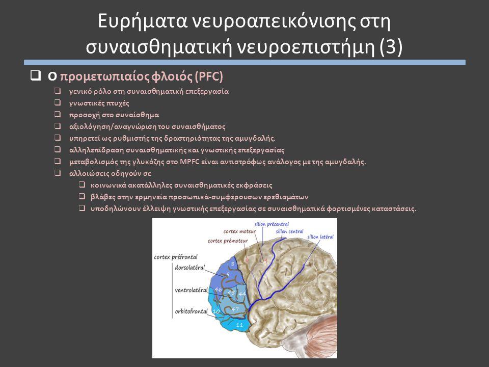 Ο προμετωπιαίος φλοιός (PFC)  γενικό ρόλο στη συναισθηματική επεξεργασία  γνωστικές πτυχές  προσοχή στο συναίσθημα  αξιολόγηση/αναγνώριση του συ