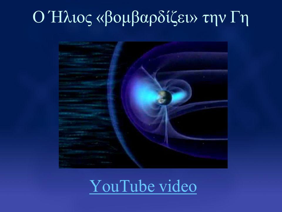 Ο Ήλιος «βομβαρδίζει» την Γη YouTube video