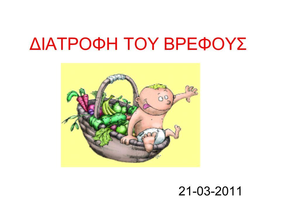 ΔΙΑΤΡΟΦΗ ΤΟΥ ΒΡΕΦΟΥΣ 21-03-2011