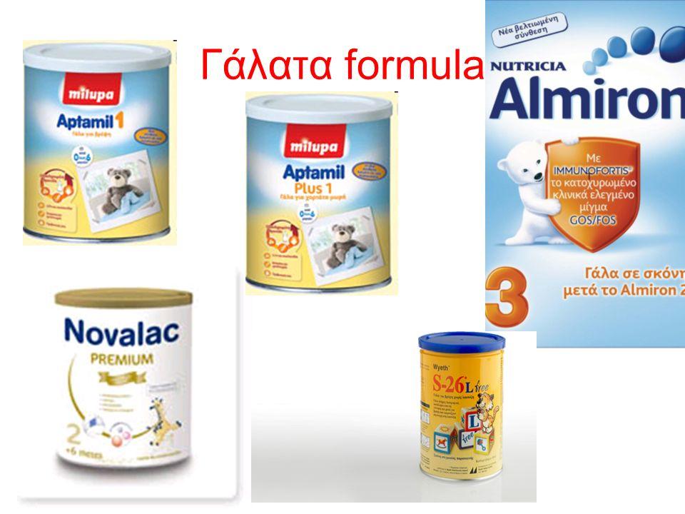 Γάλατα formula