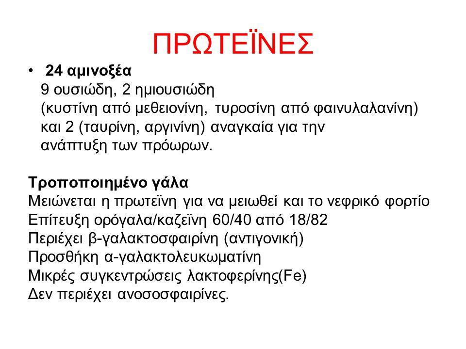 ΠΡΩΤΕΪΝΕΣ 24 αμινοξέα 9 ουσιώδη, 2 ημιουσιώδη (κυστίνη από μεθειονίνη, τυροσίνη από φαινυλαλανίνη) και 2 (ταυρίνη, αργινίνη) αναγκαία για την ανάπτυξη των πρόωρων.