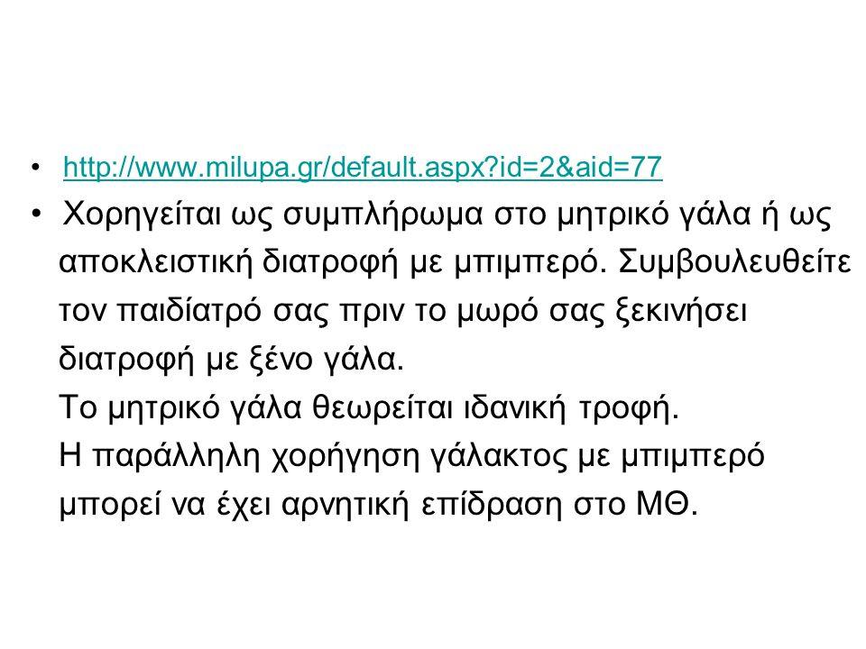 http://www.milupa.gr/default.aspx?id=2&aid=77 Χορηγείται ως συμπλήρωμα στο μητρικό γάλα ή ως αποκλειστική διατροφή με μπιμπερό. Συμβουλευθείτε τον παι