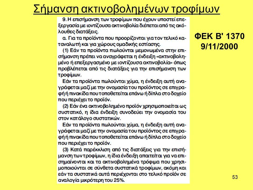 53 Σήμανση ακτινοβολημένων τροφίμων ΦΕΚ Β 1370 9/11/2000