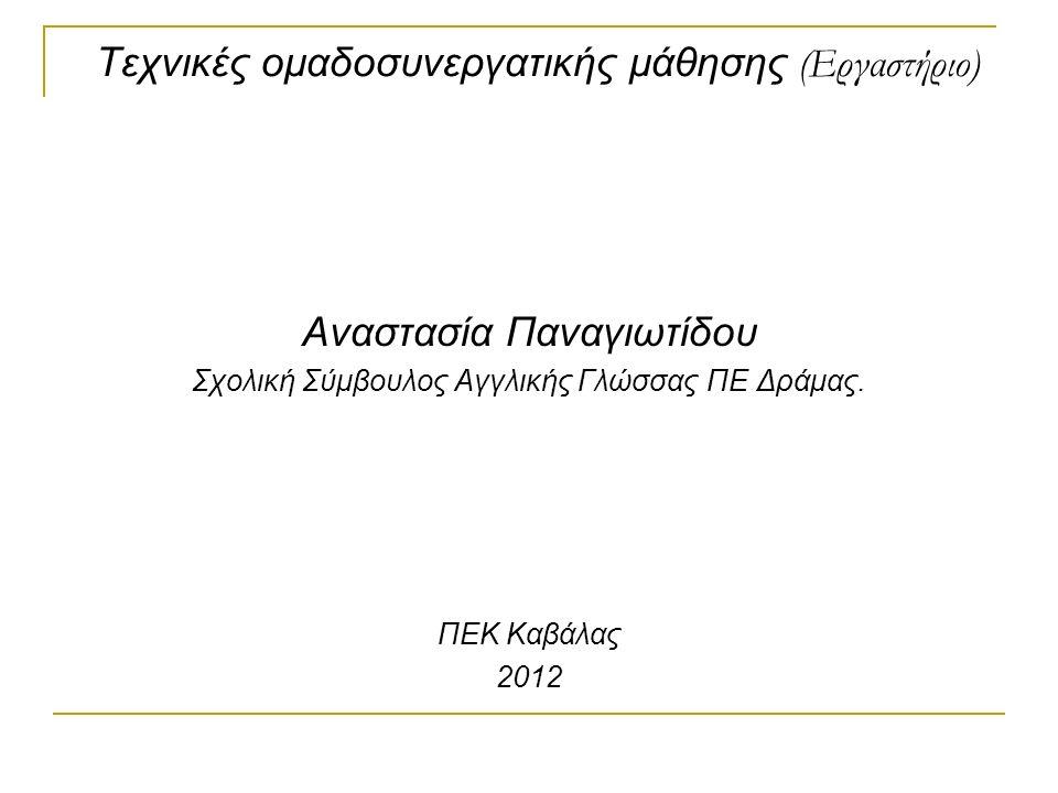 Τεχνικές ομαδοσυνεργατικής μάθησης (Εργαστήριο) Αναστασία Παναγιωτίδου Σχολική Σύμβουλος Αγγλικής Γλώσσας ΠΕ Δράμας. ΠΕΚ Καβάλας 2012