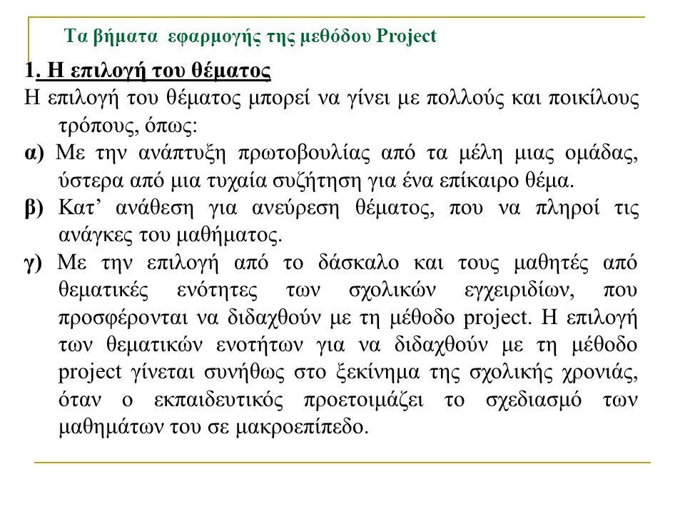 Τα βήματα εφαρμογής της μεθόδου Project 1. Η επιλογή του θέματος Η επιλογή του θέματος μπορεί να γίνει με πολλούς και ποικίλους τρόπους, όπως: α) Με τ