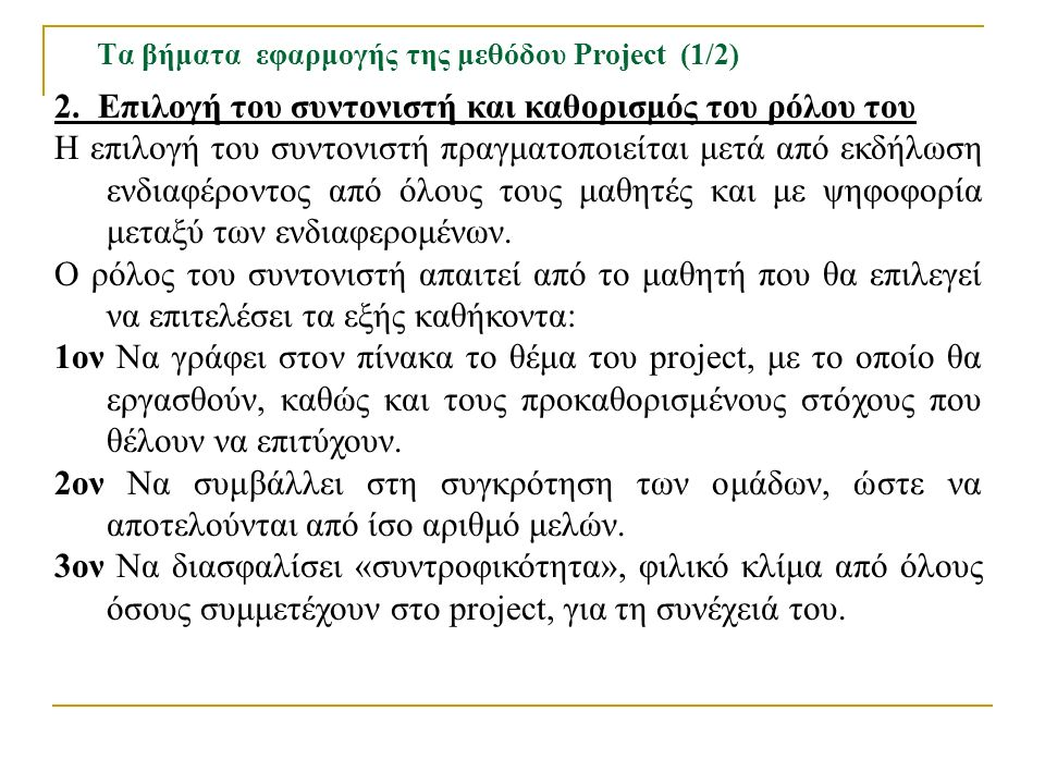 Τα βήματα εφαρμογής της μεθόδου Project (1/2) 2. Επιλογή του συντονιστή και καθορισμός του ρόλου του Η επιλογή του συντονιστή πραγματοποιείται μετά απ