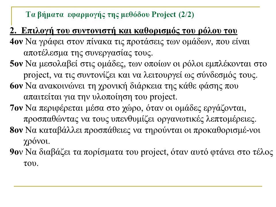 Τα βήματα εφαρμογής της μεθόδου Project (2/2) 2. Επιλογή του συντονιστή και καθορισμός του ρόλου του 4ον Να γράφει στον πίνακα τις προτάσεις των ομάδω