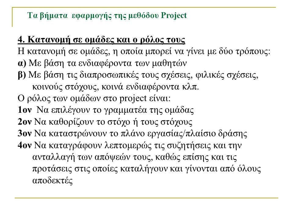 Τα βήματα εφαρμογής της μεθόδου Project 4. Κατανομή σε ομάδες και ο ρόλος τους Η κατανομή σε ομάδες, η οποία μπορεί να γίνει με δύο τρόπους: α) Με βάσ