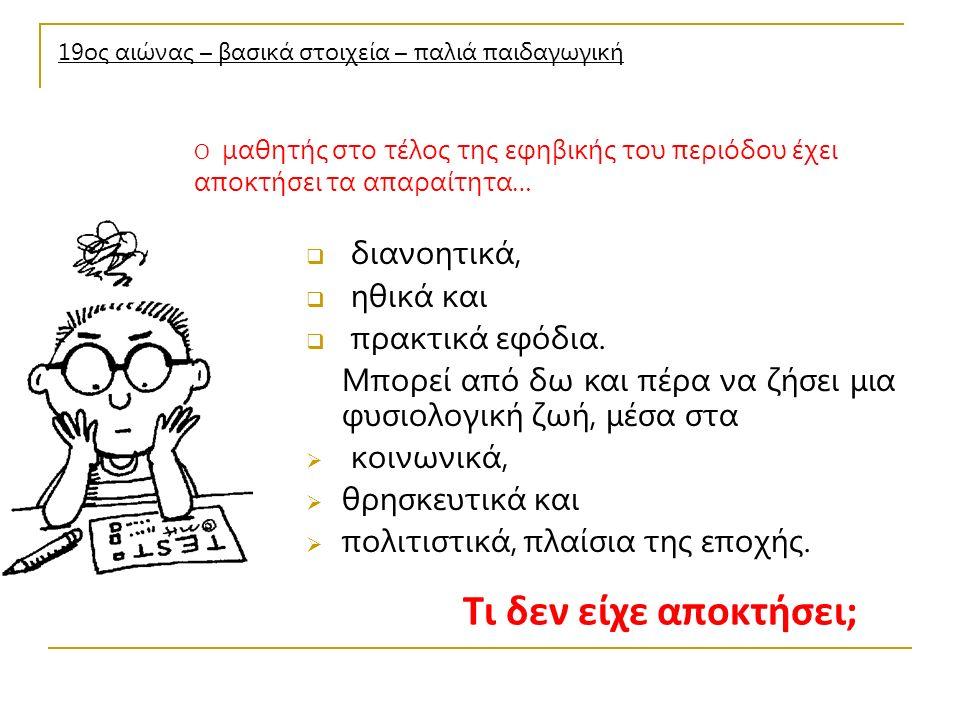 Τα βήματα εφαρμογής της μεθόδου Project (1/2) 8.
