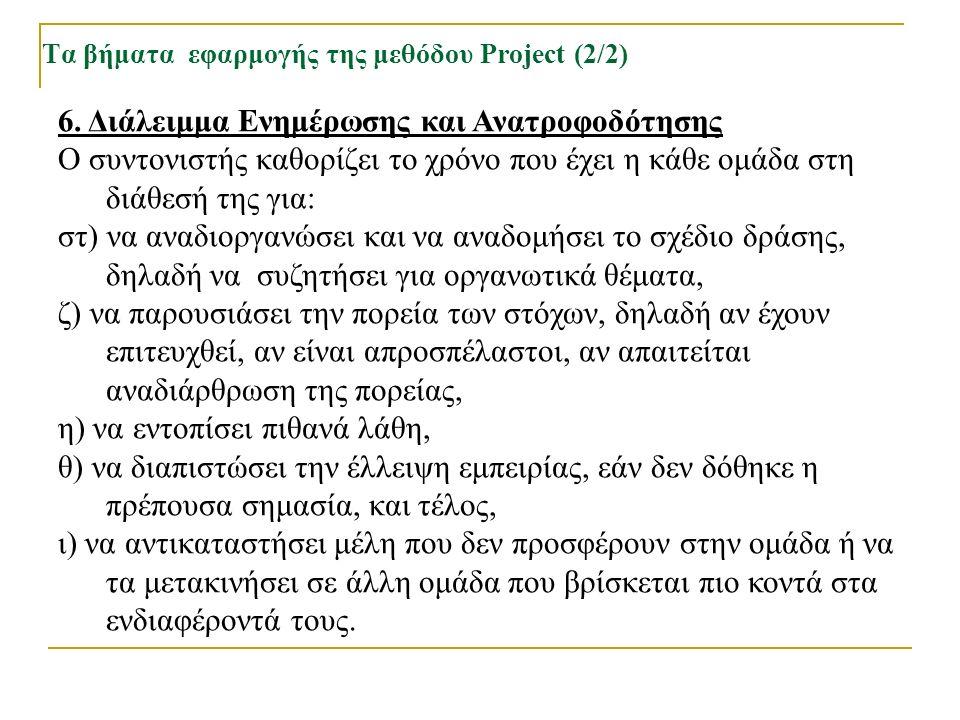 Τα βήματα εφαρμογής της μεθόδου Project (2/2) 6. Διάλειμμα Ενημέρωσης και Ανατροφοδότησης Ο συντονιστής καθορίζει το χρόνο που έχει η κάθε ομάδα στη δ