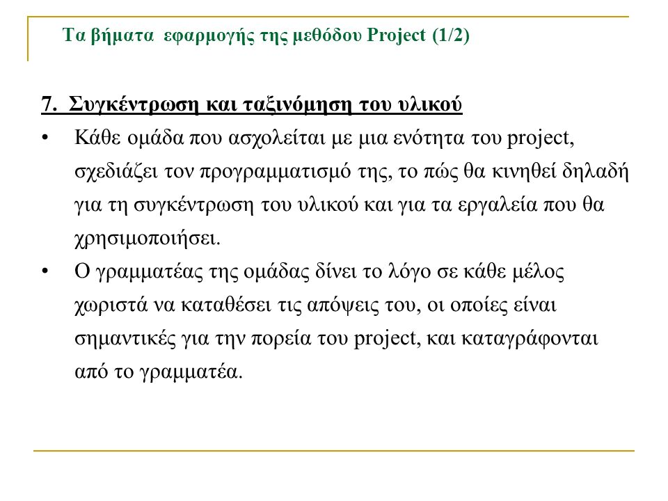 Τα βήματα εφαρμογής της μεθόδου Project (1/2) 7. Συγκέντρωση και ταξινόμηση του υλικού Κάθε ομάδα που ασχολείται με μια ενότητα του project, σχεδιάζει