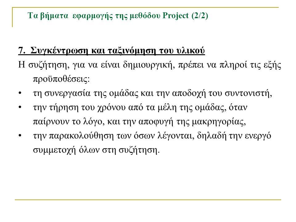Τα βήματα εφαρμογής της μεθόδου Project (2/2) 7. Συγκέντρωση και ταξινόμηση του υλικού Η συζήτηση, για να είναι δημιουργική, πρέπει να πληροί τις εξής