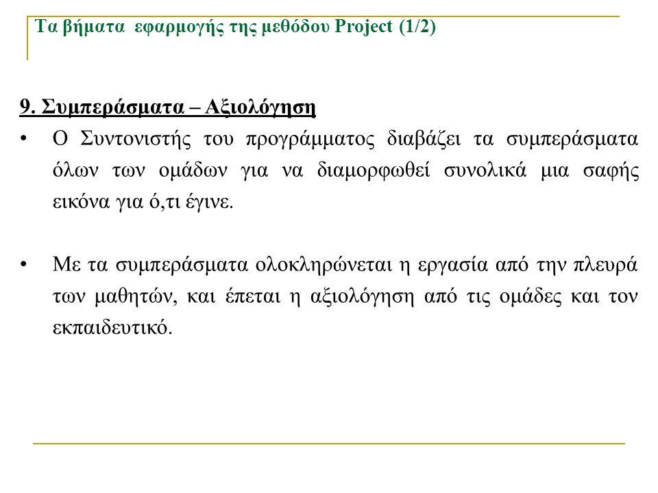 Τα βήματα εφαρμογής της μεθόδου Project (1/2) 9. Συμπεράσματα – Αξιολόγηση Ο Συντονιστής του προγράμματος διαβάζει τα συμπεράσματα όλων των ομάδων για