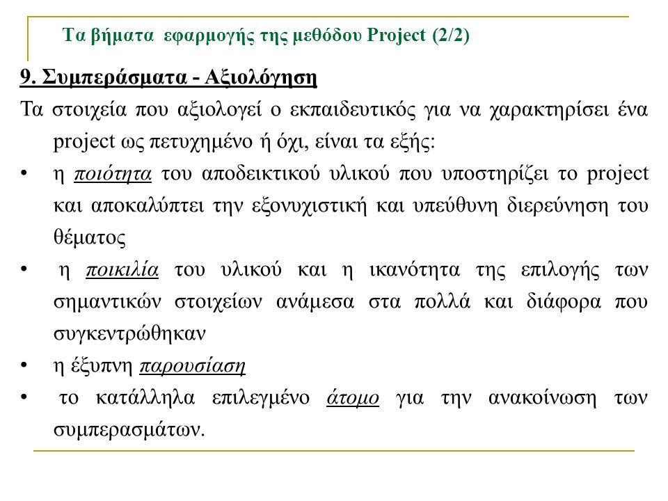 Τα βήματα εφαρμογής της μεθόδου Project (2/2) 9. Συμπεράσματα - Αξιολόγηση Τα στοιχεία που αξιολογεί ο εκπαιδευτικός για να χαρακτηρίσει ένα project ω