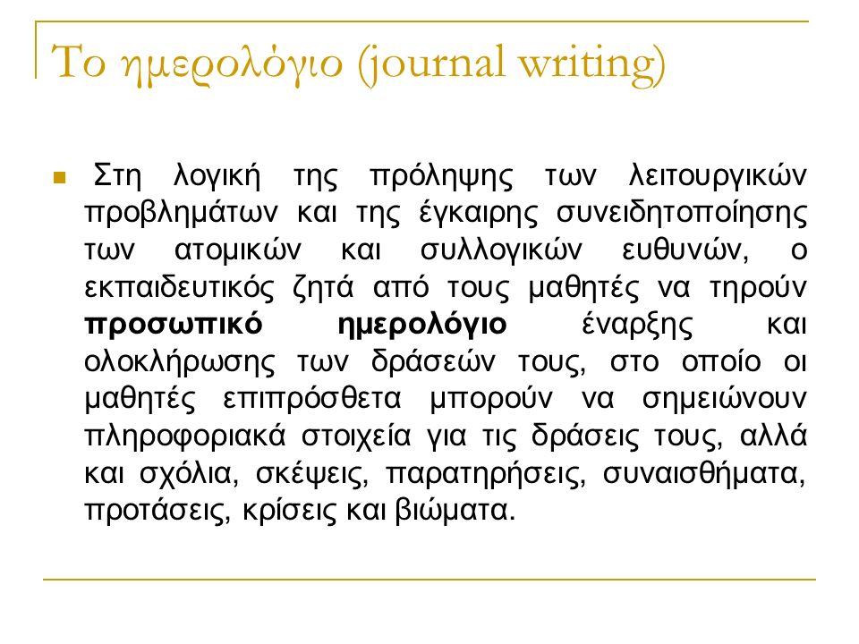 Το ημερολόγιο (journal writing) Στη λογική της πρόληψης των λειτουργικών προβλημάτων και της έγκαιρης συνειδητοποίησης των ατομικών και συλλογικών ευθ