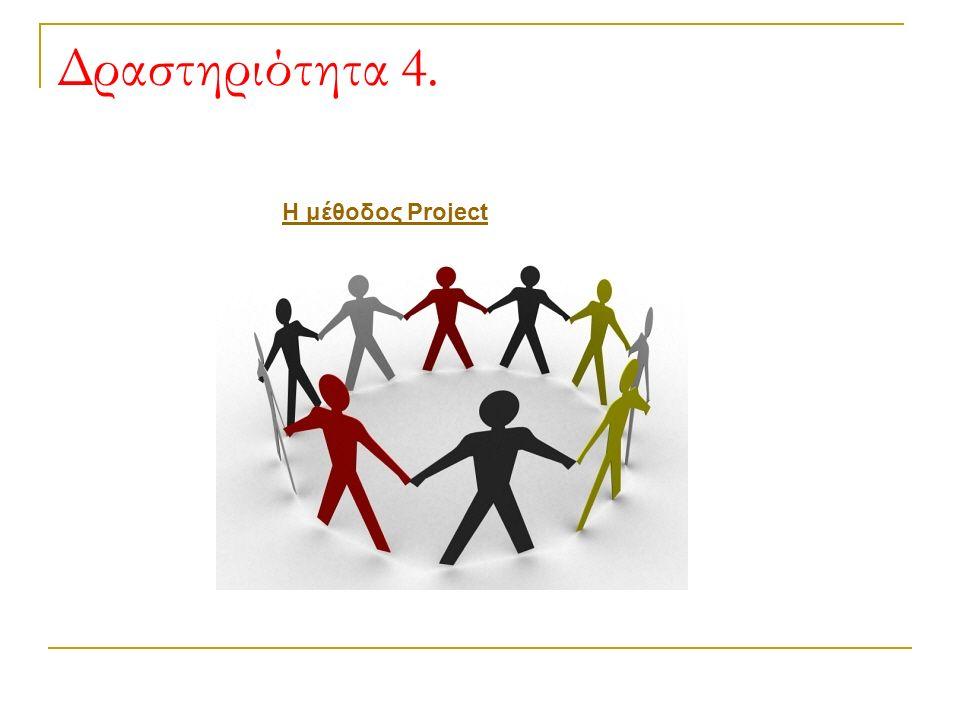 Δραστηριότητα 4. Η μέθοδος Project