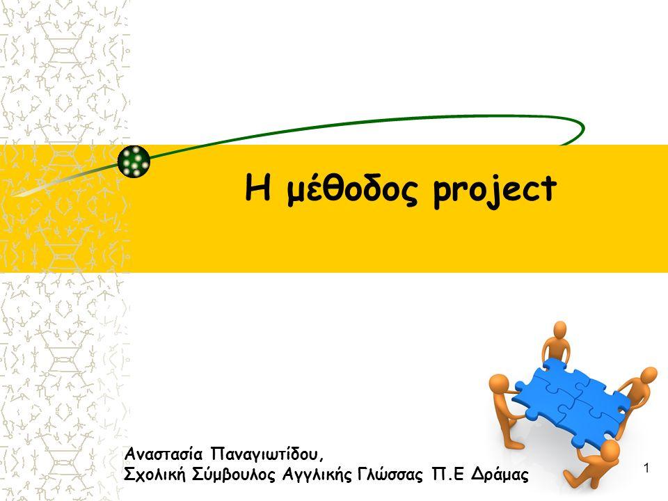 Η μέθοδος project 1 Αναστασία Παναγιωτίδου, Σχολική Σύμβουλος Αγγλικής Γλώσσας Π.Ε Δράμας