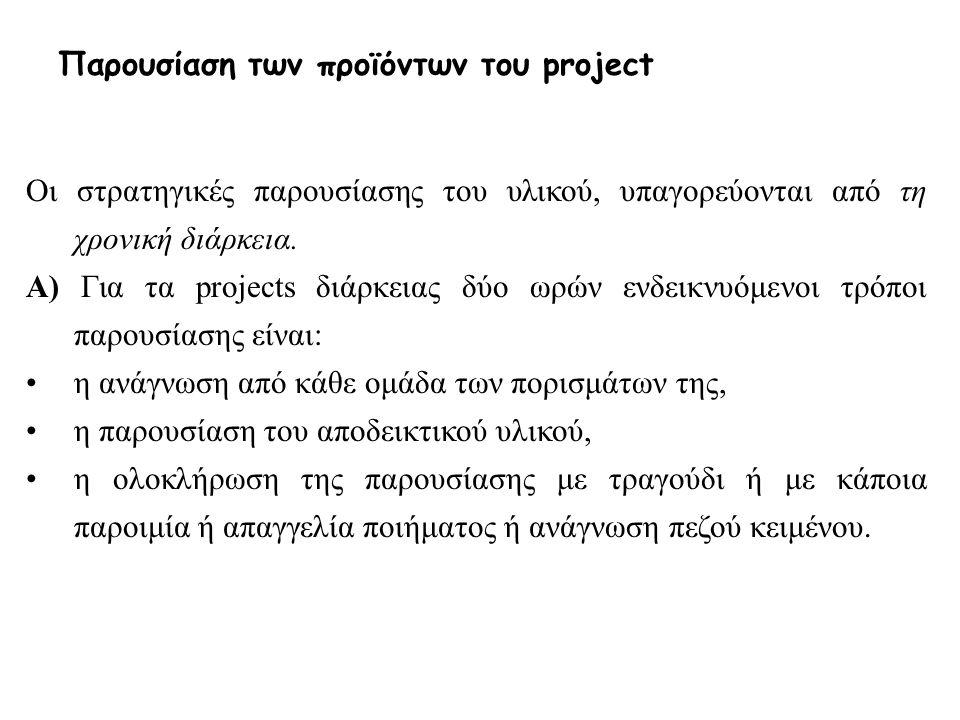 Οι στρατηγικές παρουσίασης του υλικού, υπαγορεύονται από τη χρονική διάρκεια. Α) Για τα projects διάρκειας δύο ωρών ενδεικνυόμενοι τρόποι παρουσίασης