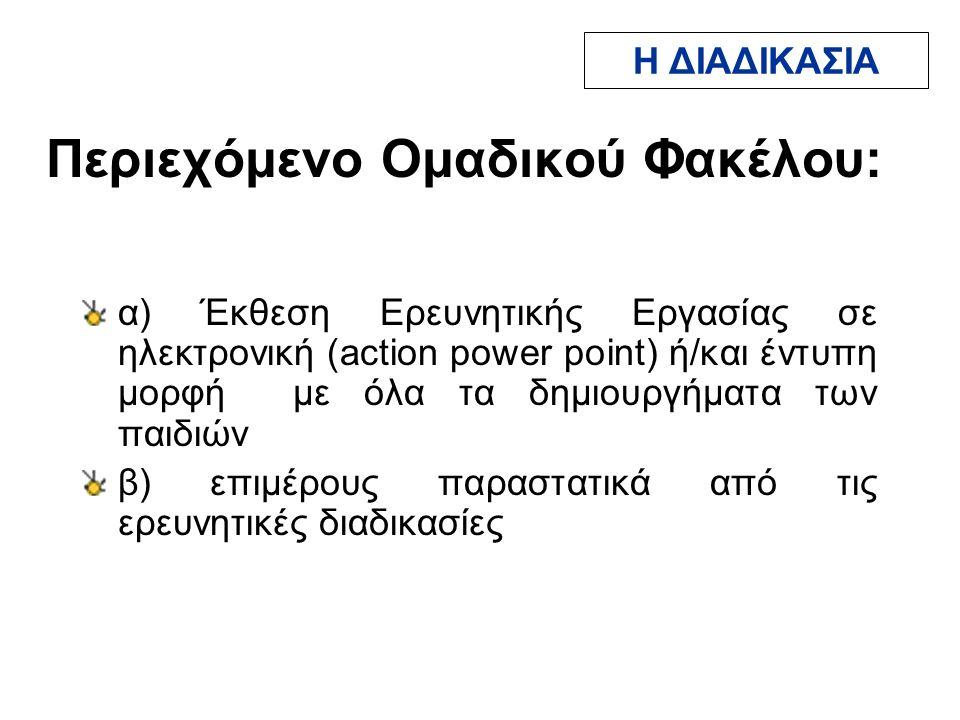 Περιεχόμενο Ομαδικού Φακέλου: α) Έκθεση Ερευνητικής Εργασίας σε ηλεκτρονική (action power point) ή/και έντυπη μορφή με όλα τα δημιουργήματα των παιδιώ