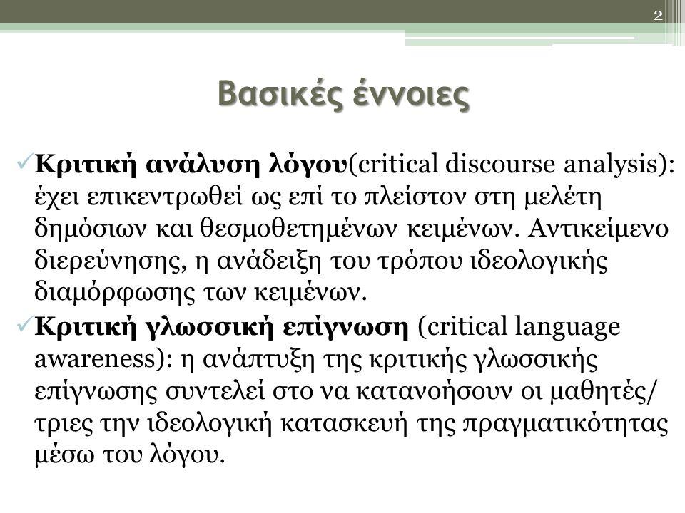 Στόχοι και ερευνητικά ερωτήματα  Μελέτη του τρόπου με τον οποίο διαμορφώνεται η σχετική με την είδηση ενότητα στη Β΄ λυκείου.
