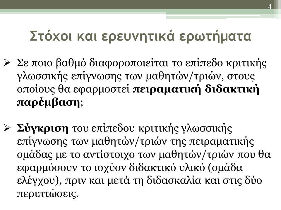 Σκοπός της παρουσίασης 1)Ένταξη του έντυπου ειδησεογραφικού άρθρου στης κατηγορίες λόγου κειμενικό είδος (genre) και κειμενικός τύπος (text type).