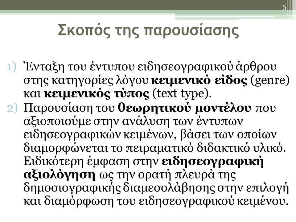 Σκοπός της παρουσίασης 3)Ενδεικτική ανάλυση ενός ειδησεογραφικού άρθρου από τον ημερήσιο Τύπο.