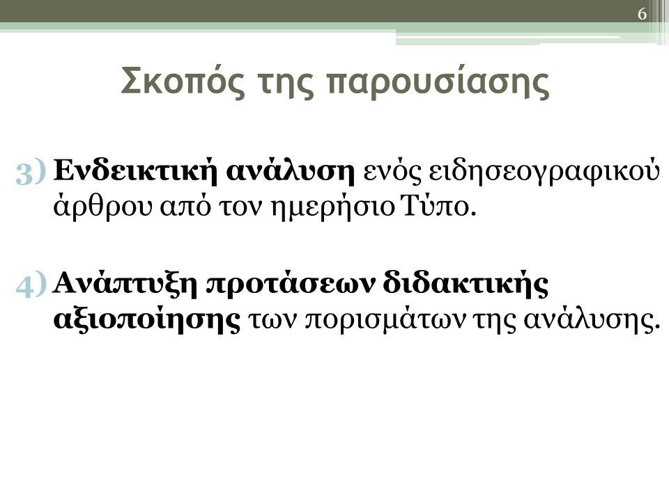 Κειμενικός τύπος (Text type) Διάφορες κατηγοριοποιήσεις των κειμενικών τύπων  Longrace (1976˙ 1983):αφηγηματικός(narrative), διαδικαστικός, (procedural), εκεθτικός (expository) και προτρεπτικός (hortatory)  Werlich (1983): περιγραφικός (descriptive), αφηγηματικός (narrative), επεξηγηματικός (exposition), επιχειρηματολογικός (argumentation) και καθοδηγητικός (instruction) κειμενικός τύπος.