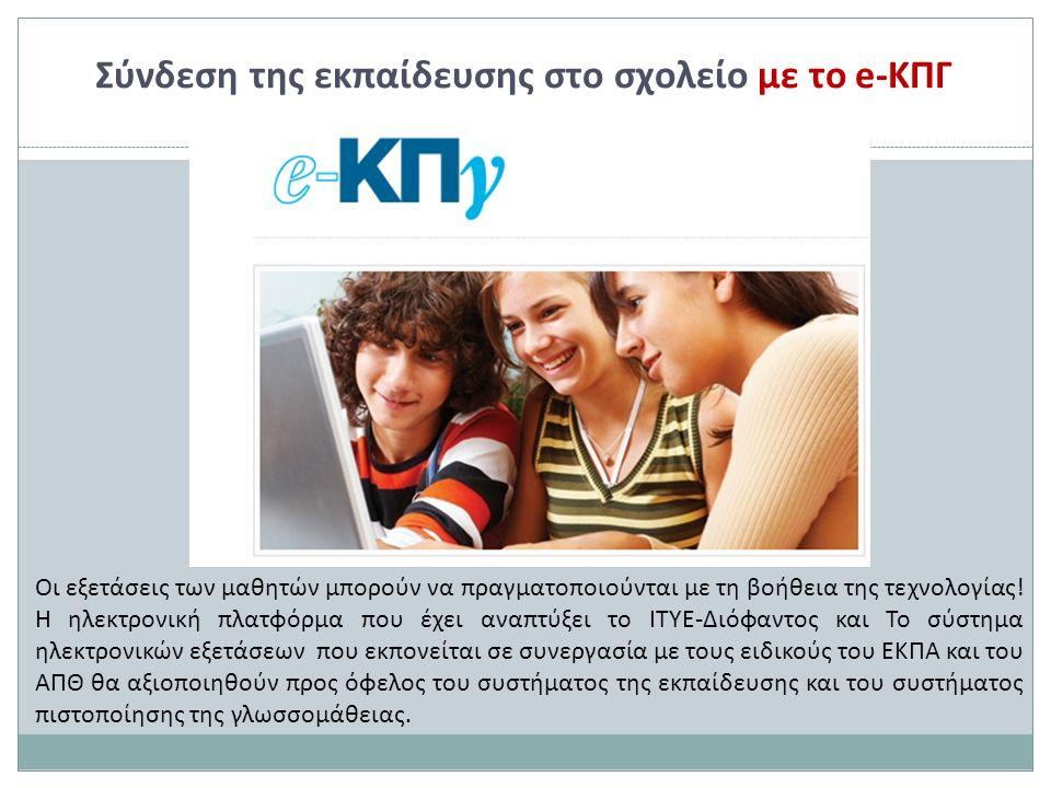 Σύνδεση της εκπαίδευσης στο σχολείο με το e-ΚΠΓ Οι εξετάσεις των μαθητών μπορούν να πραγματοποιούνται με τη βοήθεια της τεχνολογίας! Η ηλεκτρονική πλα