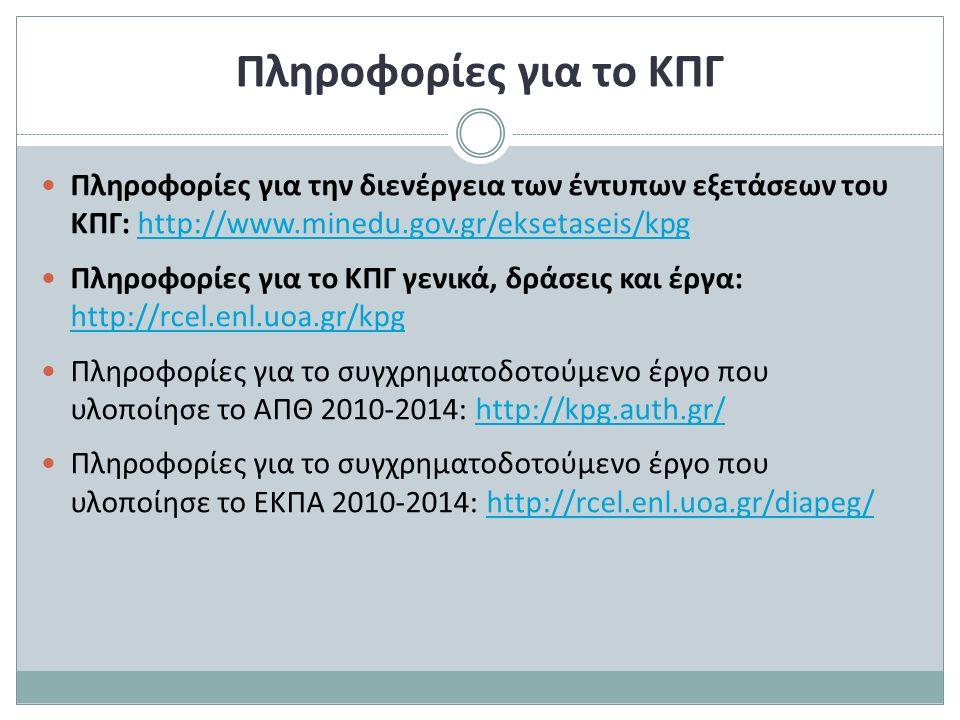 Πληροφορίες για το ΚΠΓ Πληροφορίες για την διενέργεια των έντυπων εξετάσεων του ΚΠΓ: http://www.minedu.gov.gr/eksetaseis/kpghttp://www.minedu.gov.gr/e