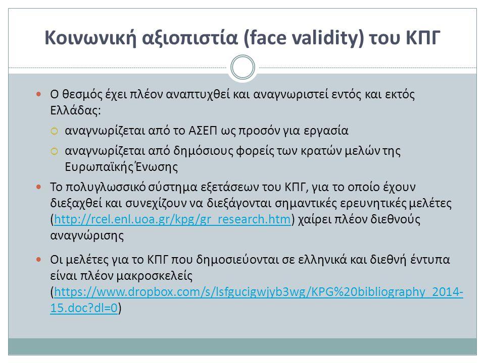 Κοινωνική αξιοπιστία (face validity) του ΚΠΓ Ο θεσμός έχει πλέον αναπτυχθεί και αναγνωριστεί εντός και εκτός Ελλάδας:  αναγνωρίζεται από το ΑΣΕΠ ως π