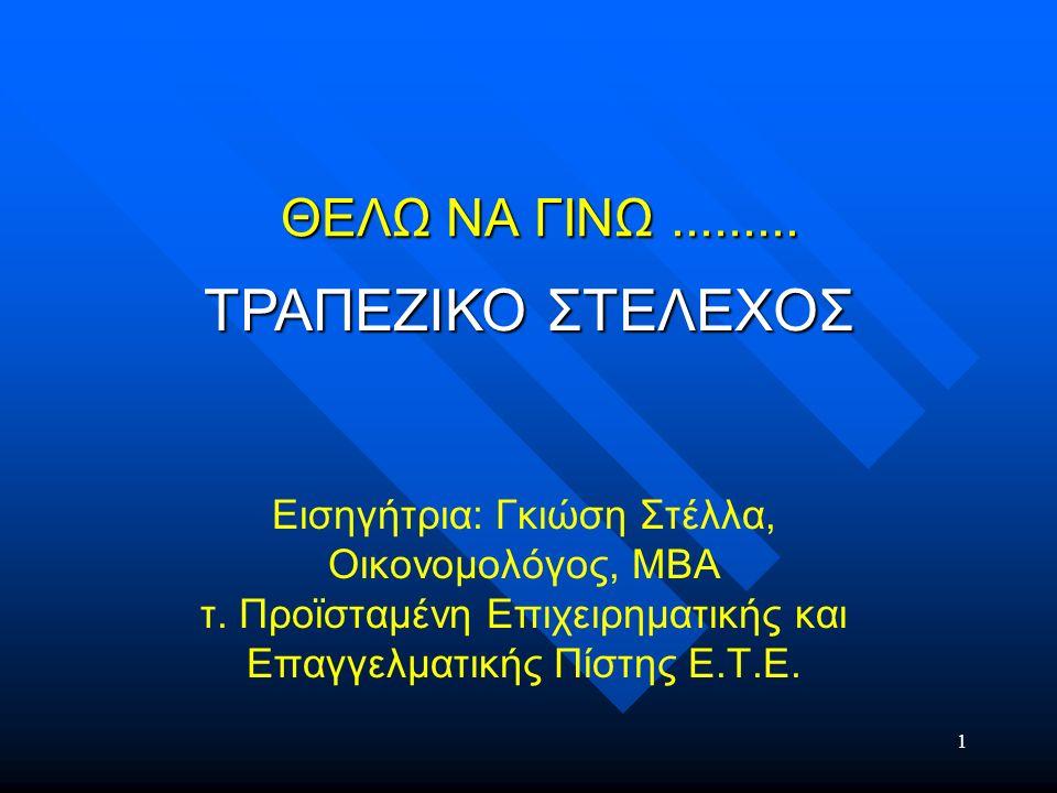 1 ΘΕΛΩ ΝΑ ΓΙΝΩ......... ΘΕΛΩ ΝΑ ΓΙΝΩ......... Εισηγήτρια: Γκιώση Στέλλα, Οικονομολόγος, ΜΒΑ τ. Προϊσταμένη Επιχειρηματικής και Επαγγελματικής Πίστης Ε