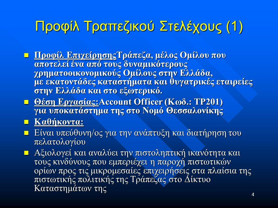 5 Προφίλ Τραπεζικού Στελέχους (1) Προφίλ Υποψηφίου: Προφίλ Υποψηφίου: Πτυχίο ΑΕΙ οικονομικής κατεύθυνσης Πτυχίο ΑΕΙ οικονομικής κατεύθυνσης Εμπειρία 3 ετών στο τραπεζικό κλάδο σε ανάλογη θέση Εμπειρία 3 ετών στο τραπεζικό κλάδο σε ανάλογη θέση Καλή γνώση λογιστικής Καλή γνώση λογιστικής Άριστη ικανότητα ανάλυσης χρηματοοικονομικών καταστάσεων επιχειρήσεων Άριστη ικανότητα ανάλυσης χρηματοοικονομικών καταστάσεων επιχειρήσεων Αναλυτική σκέψη και κρίση, επικοινωνιακά προσόντα και ομαδικό πνεύμα Αναλυτική σκέψη και κρίση, επικοινωνιακά προσόντα και ομαδικό πνεύμα Προσανατολισμός στην εξυπηρέτηση του πελάτη και την επίτευξη αποτελεσμάτων Προσανατολισμός στην εξυπηρέτηση του πελάτη και την επίτευξη αποτελεσμάτων Άριστη γνώση (Excel, MS Word) και αγγλικής γλώσσας Άριστη γνώση (Excel, MS Word) και αγγλικής γλώσσας Επιπλέον προσόν θα θεωρηθεί η κατοχή μεταπτυχιακού τίτλου σπουδών Οικονομικής κατεύθυνσης Επιπλέον προσόν θα θεωρηθεί η κατοχή μεταπτυχιακού τίτλου σπουδών Οικονομικής κατεύθυνσης Η Τράπεζα προσφέρει ανταγωνιστικό πακέτο αποδοχών με βάση τα προσόντα του/ της υποψηφίου και προοπτικές ανάπτυξης κι εξέλιξης.
