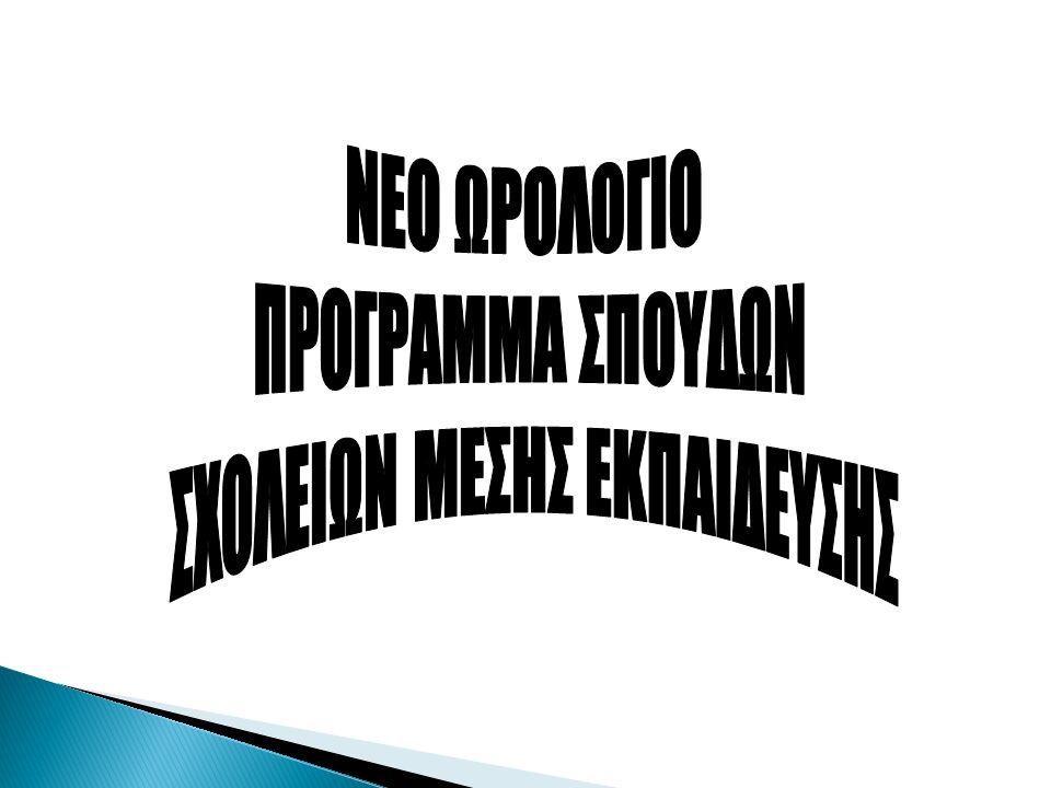 Πολιτική Οικονομία Μαθηματικά Λογιστική Υποχρεωτικά Μαθήματα (3x4=12) Οργάνωση Διοίκηση-Πρακτική Γραφείου Πληροφορική Αγγλικά ή Γαλλικά ή Άλλη ξένη γλώσσα Εμπορικά-Μάρκετινγκ Επιλεγόμενα Μαθήματα (1x4=4)