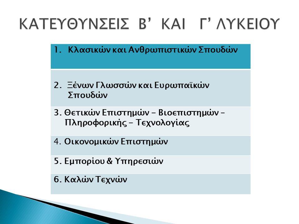 1.Κλασικών και Ανθρωπιστικών Σπουδών 2. Ξένων Γλωσσών και Ευρωπαϊκών Σπουδών 3.